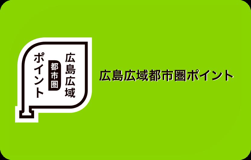 広島広域都市圏ポイントアプリ